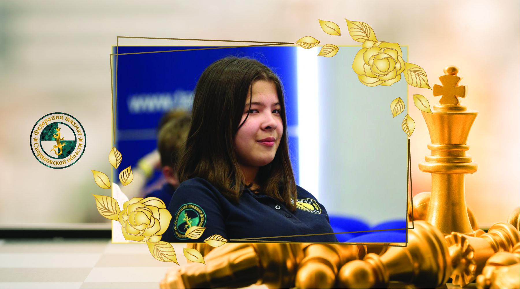 Поздравляем! Лея Гарифуллина чемпионка мира по шахматам среди девушек до 16-ти лет!