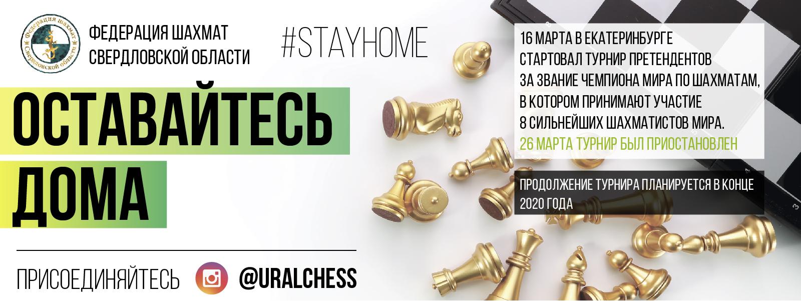 Оставайтесь дома